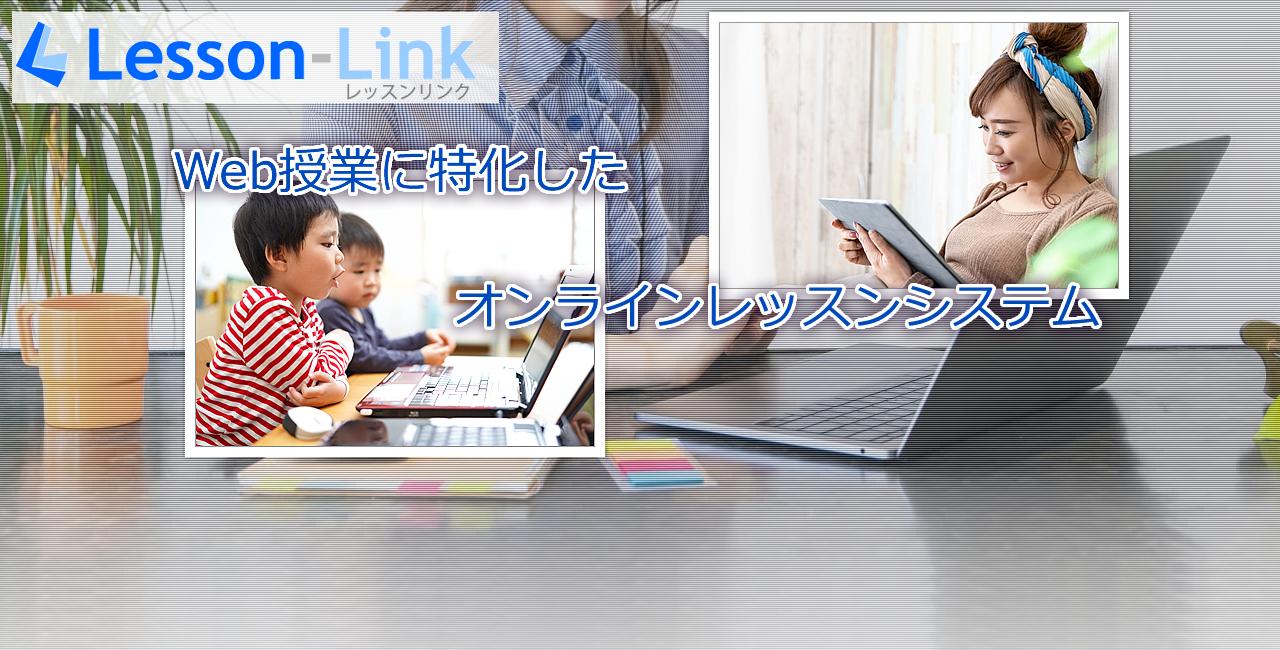 Lesson-Link