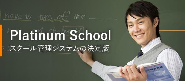 スクール管理システムの決定版「プラチナスクール」